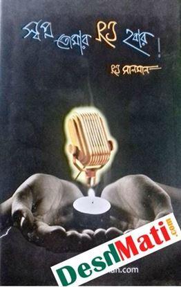 Picture of স্বপ্ন তোমার RJ হবার !