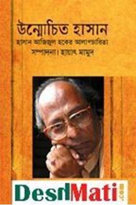 Picture of উন্মোচিত হাসান