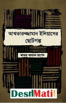 Picture of আখতারুজ্জামান ইলিয়াসের ছোটগল্প