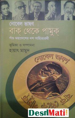 Picture of নোবেল ভাষণ: বাক্ থেকে পামুক্