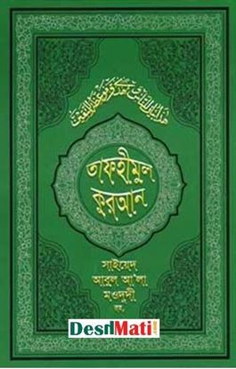 Picture of তাফহীমুল কুরআন ১০ম খণ্ড