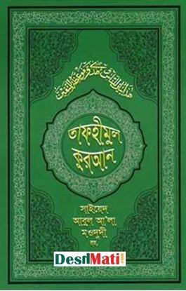 Picture of তাফহীমুল কুরআন ১৬শ খণ্ড