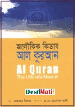 Picture of অলৌকিক কিতাব আল কুরআন
