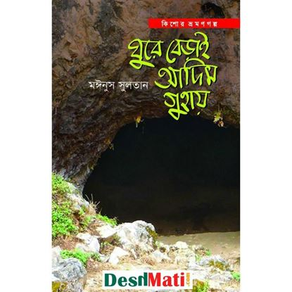 Picture of ঘুরে বেড়াই আদিম গুহায়