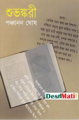 Picture of শুভঙ্করী
