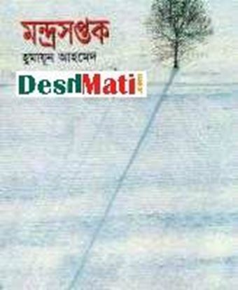 Picture of মন্দ্রসপ্তক
