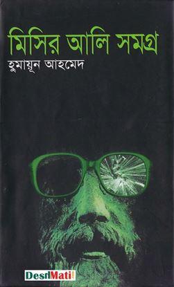 Picture of মিসির আলি সমগ্র-১