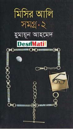 Picture of মিসির আলি সমগ্র-২