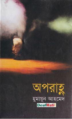 Picture of অপরাহ্ন