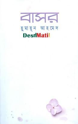 Picture of বাসর