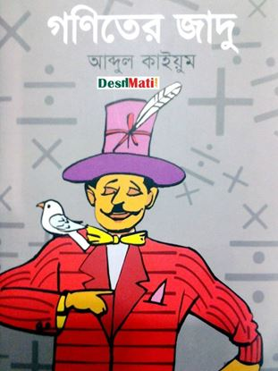 Picture of গণিতের জাদু