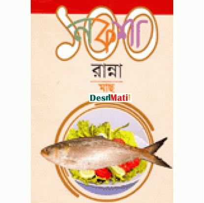 Picture of নকশা ১০০ রান্না : মাছ