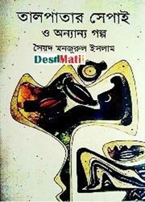 Picture of তালপাতার সেপাই ও অন্যান্য গল্প