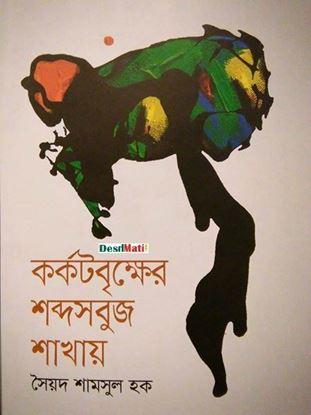 Picture of কর্কটবৃক্ষের শব্দসবুজ শাখায়