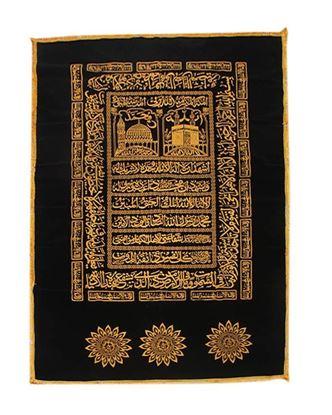 Picture of Muslim Prayer Velvet Ambose Khatiar Gilap Including-5 kalima And Aytul kursi Saudi - Black