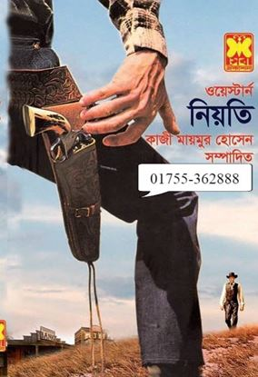 Picture of নিয়তি